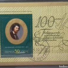 Sellos: HOJA BLOQUE DE RUSIA IVAN N. KRAMSKOI. Lote 121372272