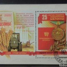 Sellos: HOJA BLOQUE DE RUSIA. Lote 121471263
