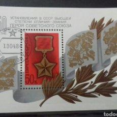 Sellos: HOJA BLOQUE DE RUSIA. Lote 121559592