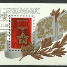 Sellos: RUSIA - HOJITA USADA . Lote 122373307
