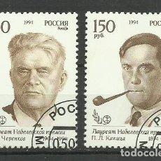 Sellos: RUSIA 19974- (USADO) SERIE COMPLETA. Lote 124740491