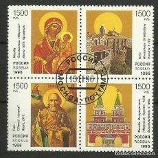 Francobolli: RUSIA 1996- SERIE DE 4 (USADO ). Lote 125145047