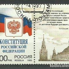Francobolli: RUSIA 1995 COMPLETA- USADO. Lote 125151963