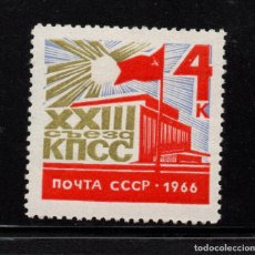 Sellos: RUSIA 3073** - AÑO 1966 - CONGRESO DEL PARTIDO. Lote 127650563