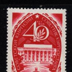 Sellos: RUSIA 3083** - AÑO 1966 - 40º ANIVERSARIO DE LA REPUBLICA SOVIETICA DE KIRGUIZIA. Lote 127650719