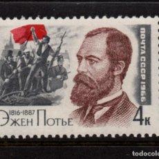 Sellos: RUSIA 3091** - AÑO 1966 - MUSICA - 150º ANIVERSARIO DEL NACIMIENTO DEL COMPOSITOR EUGENE POTTIER. Lote 127756475