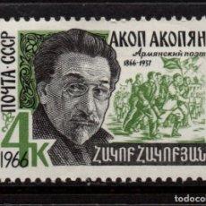 Sellos: RUSIA 3106** - AÑO 1966 - CENTENARIO DEL NACIMIENTO DEL POETA AGOP AGOPIAN. Lote 127756699