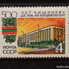Sellos: RUSIA 3151** - AÑO 1966 - 5º CENTENARIO DE LA CIUDAD DE KICHINEV. Lote 127756959