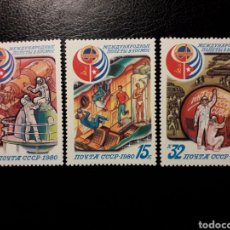 Sellos: RUSIA (URSS). YVERT 4733/5. SERIE COMPLETA NUEVA SIN CHARNELA. ESPACIO. ASTROFILATELIA.. Lote 127891794
