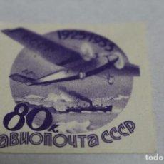 Sellos: SELLO 1923-1933 80K CCCP UNIÓN SOVIÉTICA / SIN USAR BUEN ESTADO -ARTIC CARGO SHIP. Lote 128090339