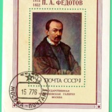 Sellos: HB RUSIA URSS. Lote 129103415