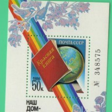 Sellos: HB RUSIA URSS. Lote 129103427
