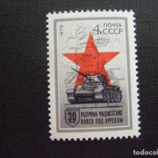 Sellos: RUSIA Nº YVERT 3919*** AÑO 1973. 30 ANIVERSARIO DE LA VICTORIA DE KOURSK. Lote 195438216