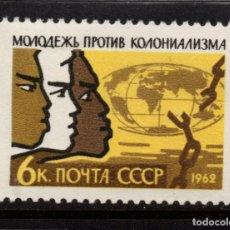 Sellos: RUSIA 2509** - AÑO 1962 - DIA INTERNACIONAL DE SOLIDARIDAD CONTRA EL COLONIALISMO. Lote 133550682