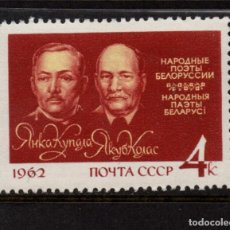 Sellos: RUSIA 2543** - AÑO 1962 - 80º ANIVERSARIO DEL NACIMIENTO DE LOS POETAS JAKUB KOLAS Y JANKO KUPALA. Lote 133550910
