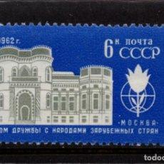 Sellos: RUSIA 2549** - AÑO 1962 - CASA DE LA AMISTAD DE LOS PUEBLOS. Lote 133551246
