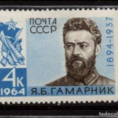 Sellos: RUSIA 2811** - AÑO 1964 - 70º ANIVERSARIO DE J.B. GAMARNIK. Lote 133552042
