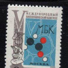 Sellos: RUSIA 2440** - AÑO 1961 - CONGRESO INTERNACIONAL DE BIOQUIMICA. Lote 133643874