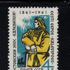 Sellos: RUSIA 2441** - AÑO 1961 - KALEVIPOEG,OBRA DEL POETA CREITSWALD. Lote 133644022