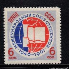 Sellos: RUSIA 2447** - AÑO 1961 - 15º ANIVERSARIO DE LA UNION INTERNACIONAL DE ESTUDIANTES. Lote 133644126