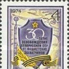 Sellos: RUSIA 1974 - 30 ANIVERSARIO DE LA LIBERACION DE BIELORUSIA - YVERT Nº 4047**. Lote 139405734