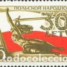 Sellos: RUSIA 1974 - 30 ANIVERSARIO DE POLONIA - YVERT Nº 4055**. Lote 139406522