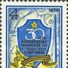 Sellos: RUSIA 1974 - 30 ANIVERSARIO DE LA LIBERCION DE UCRANIA - YVERT Nº 4057**. Lote 139407202