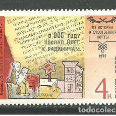 Sellos: YT 4554 RUSIA 1978. Lote 147579798