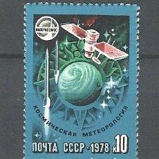 Sellos: YT 4489 RUSIA 1978. Lote 147627786