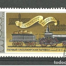 Sellos: YT 4475 RUSIA 1978. Lote 147580361