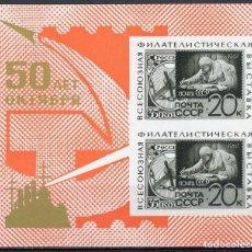 Sellos: RUSIA 1967 HB IVERT 46 *** 50 ANIVERSARIO REVOLUCIÓN DE OCTUBRE Y EXPOSICIÓN FILATELICA DE MOSCÚ . Lote 140020082