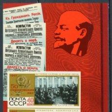 Sellos: RUSIA 1967 HB IVERT 47 *** 50º ANIVERSARIO DE LA REVOLUCIÓN DE OCTUBRE - LENIN. Lote 140020390