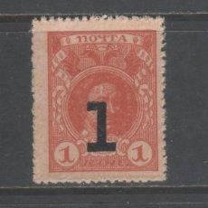 Sellos: R/18697, SELLO DE RUSIA NUEVO -PAPEL MONEDA-, AÑO 1917, EN BUEN ESTADO. Lote 142769154