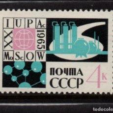 Sellos: RUSIA 2971** - AÑO 1965 - CONGRESO DE QUIMICA MICROMOLECULAR. Lote 142879502
