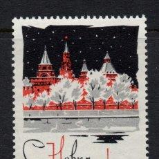 Sellos: RUSIA 3032** - AÑO 1965 - AÑO NUEVO. Lote 142880318