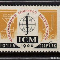 Sellos: RUSIA 3123** - AÑO 1966 - CONGRESO INTERNACIONAL DE MATEMATICAS. Lote 142880594
