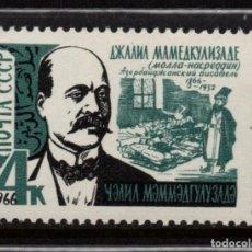 Sellos: RUSIA 3180** - AÑO 1966 - CENTENARIO DEL NACIMIENTO DEL ESCRITOR D. MAMEDKULIZADE. Lote 142885262