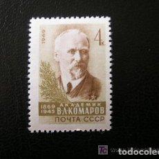 Sellos: RUSIA 1969 IVERT 3520 *** CENTENARIO DEL NACIMIENTO DEL ACADÉMICO B.L.KOMAROV - PERSONAJES. Lote 143600182