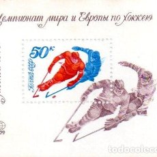 Sellos: RUSIA.- HOJA BLOQUE DEL AÑO 1979. Lote 145336786