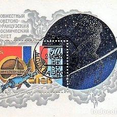 Sellos: RUSIA.- HOJA BLOQUE DEL AÑO 1982. Lote 145337526