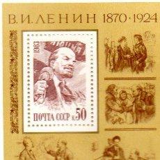 Sellos: RUSIA.- HOJA BLOQUE DEL AÑO 1983. Lote 145394286
