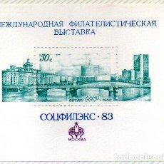 Sellos: RUSIA.- HOJA BLOQUE DEL AÑO 1983. Lote 145394322