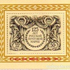 Sellos: RUSIA.- HOJA BLOQUE DEL AÑO 1983, SOBRECARGADA. Lote 145394458