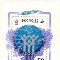 Sellos: RUSIA.- HOJA BLOQUE DEL AÑO 1985. Lote 145420806