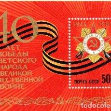 Sellos: RUSIA.- HOJA BLOQUE DEL AÑO 1985. Lote 145420886