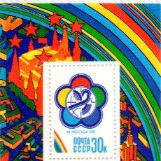 Sellos: RUSIA.- HOJA BLOQUE DEL AÑO 1985. Lote 145420986