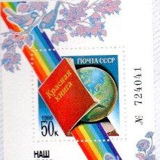 Sellos: RUSIA.- HOJA BLOQUE DEL AÑO 1986. Lote 145421062
