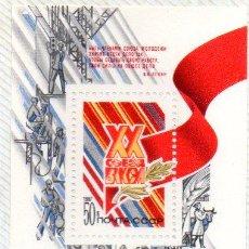 Sellos: RUSIA.- HOJA BLOQUE DEL AÑO 1987. Lote 145421118