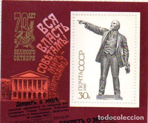 RUSIA.- HOJA BLOQUE DEL AÑO 1987 (Sellos - Extranjero - Europa - Rusia)
