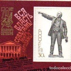 Sellos: RUSIA.- HOJA BLOQUE DEL AÑO 1987. Lote 145467106